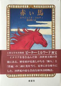 Il cavallo rosso - edizione giapponese 01